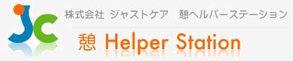 【公式】憩ヘルパーステーション